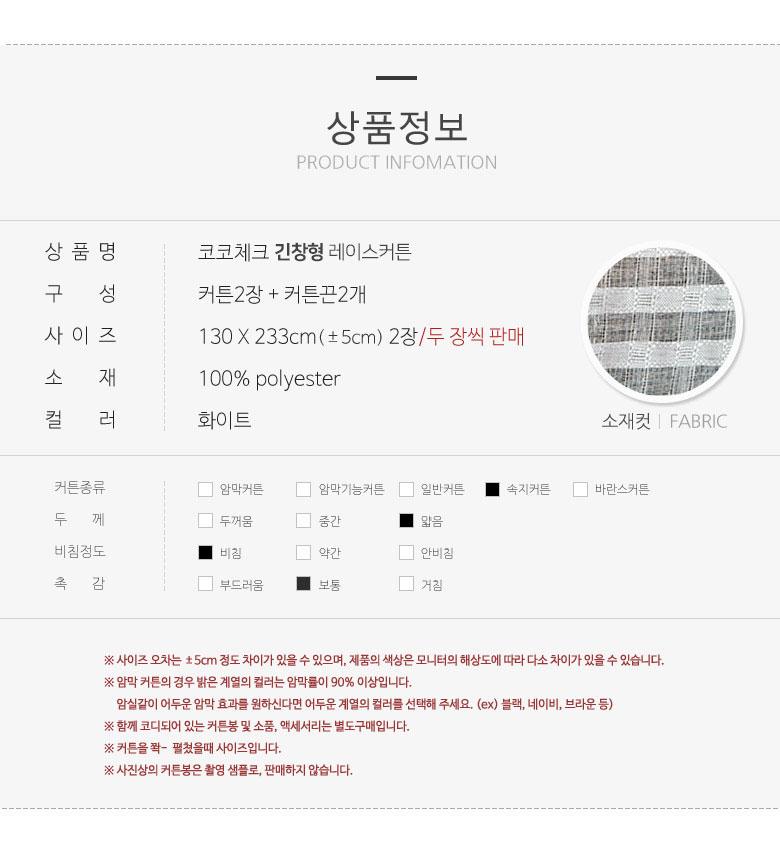 BHF 코코체크 긴창 레이스커튼 - 비에이치에프, 25,800원, 암막커튼, 무지/솔리드
