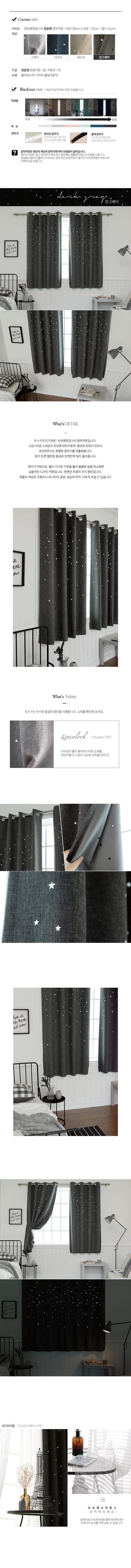 BHF 린넨펀칭스타 작은창 암막커튼(130x170cm) - 비에이치에프, 19,800원, 암막커튼, 심플모던