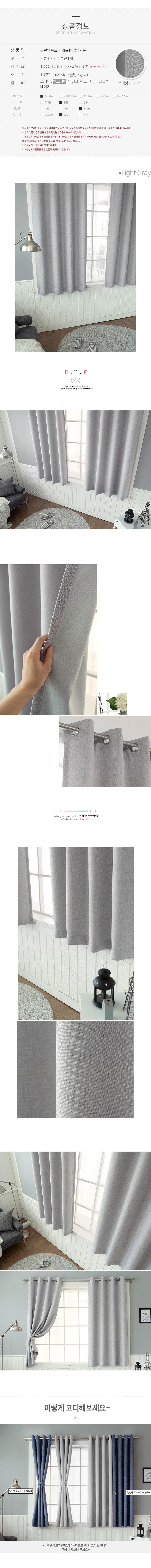 BHF 뉴린넨룩모카 호텔식 창문 암막커튼 1장(130x170cm) - 비에이치에프, 16,900원, 암막커튼, 무지/솔리드