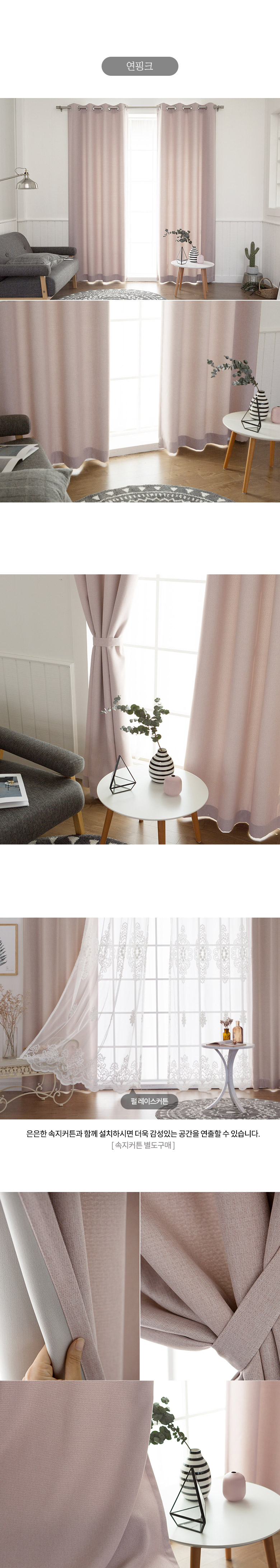 린넨룩모카 호텔식 긴창 암막커튼 1장 - 비에이치에프, 19,900원, 암막커튼, 무지/솔리드