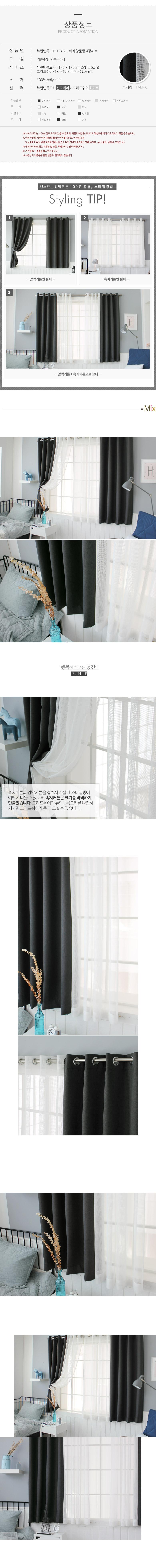BHF 호텔식 뉴린넨룩모카+그리드쉬어 창문커튼 4장 - 비에이치에프, 49,900원, 암막커튼, 무지/솔리드